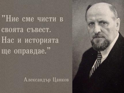 Националисти почетоха проф. Александър Цанков