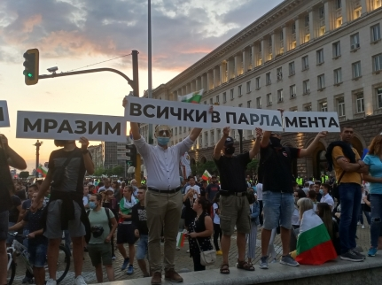 Антиправителствени протести 2020